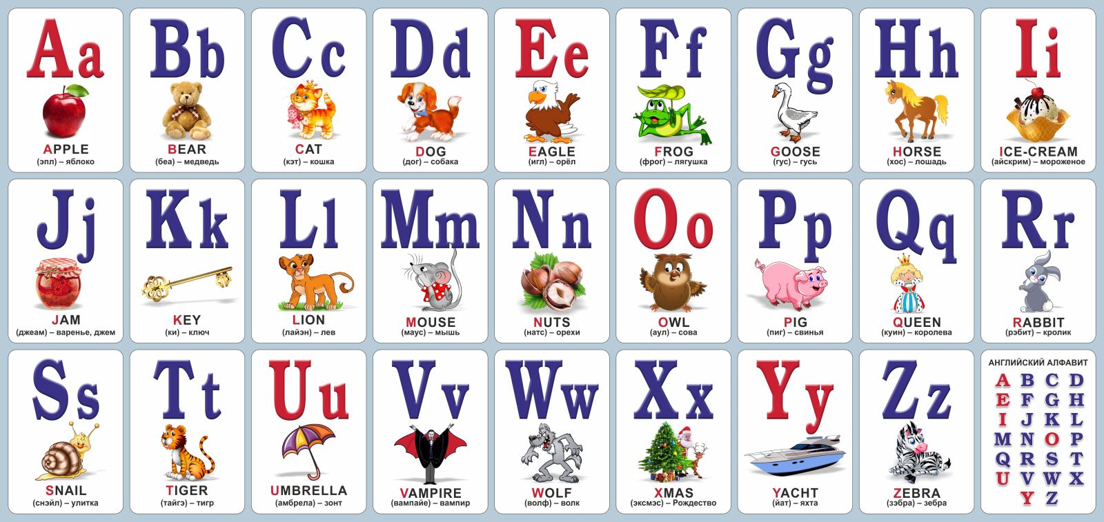 картинки английский алфавит с переводом на русский были