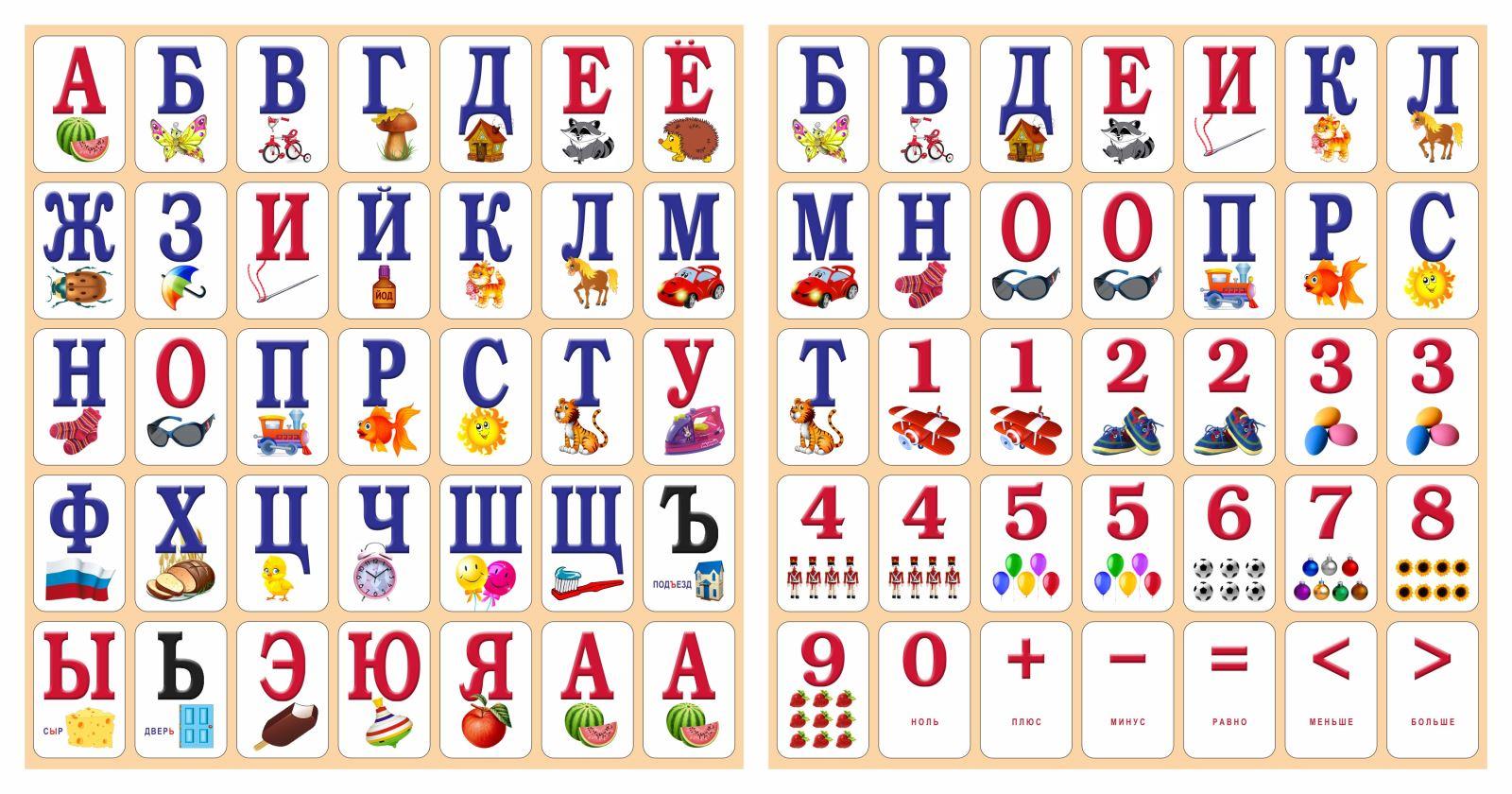 юмором картинки алфавита и цифр что